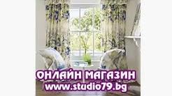 Платове за пердета, завеси, дамаски и шалтета от онлайн магазин www.studio79.bg
