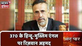 क्या 370 को हिन्दू-मुस्लिम राजनीति से जोड़ना सही? सुनिए Rizwan Ahmed की टिप्पणी | Aar Paar
