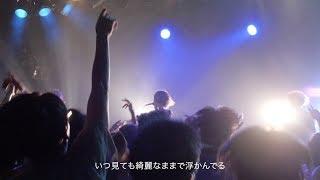 【LIVE】Toronto Lot (new ver.) / 校庭カメラガールドライ At.UNIT