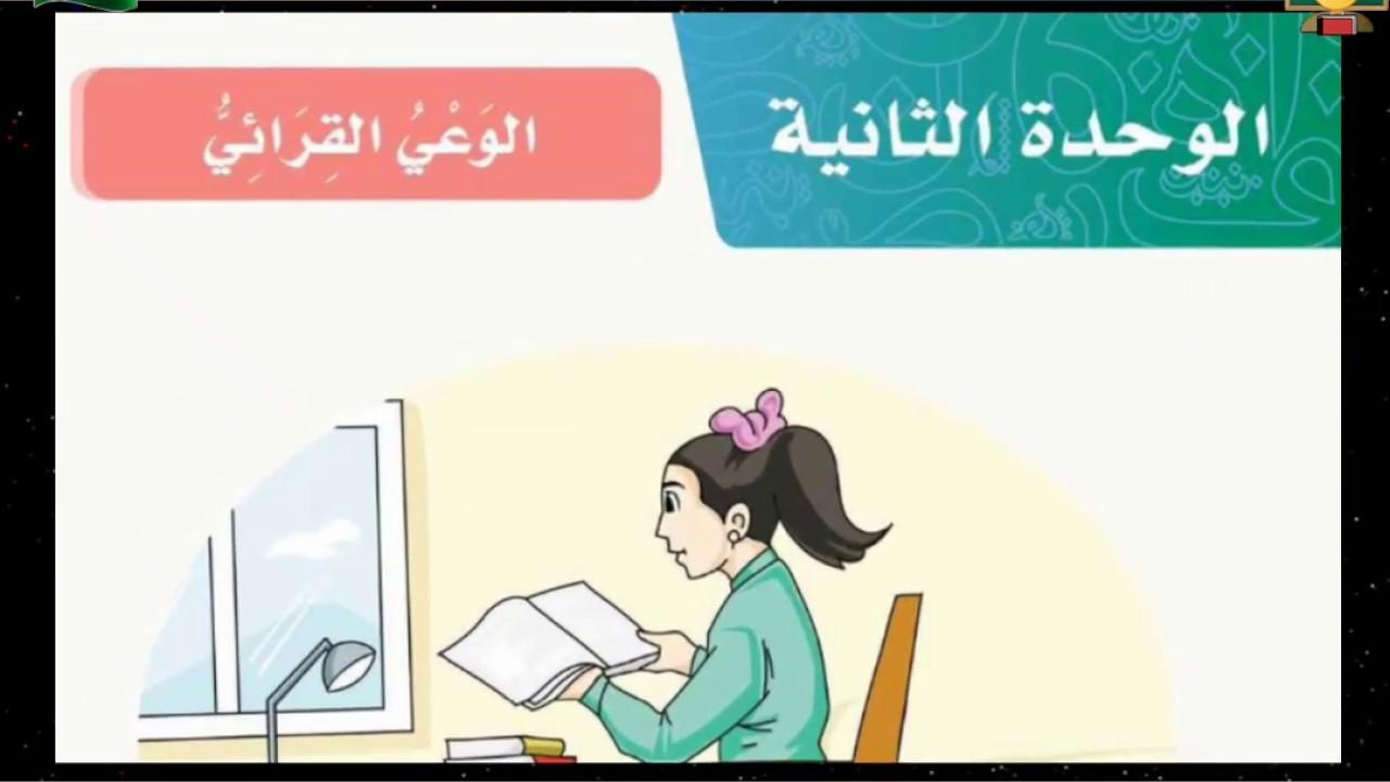 حل كتاب سادس لغتي