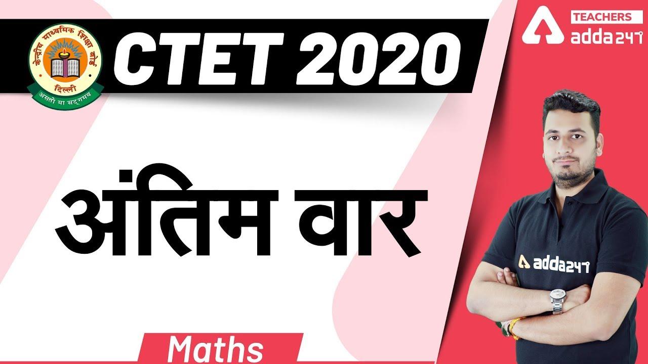 CTET 2020 | Maths | CTET 2020 : MATHS  (अंतिम वार)