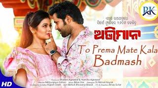 To Prema Mate Kala Badmash Tate Thare Dekhila Pare Singar Human Sagar New Odia Film Songs