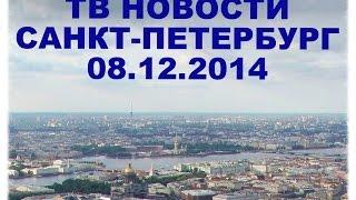 Смотреть видео Новости Санкт-Петербург 08.12.2014 онлайн