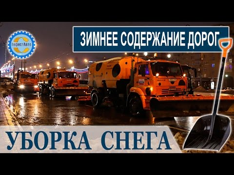 Зимнее содержание автомобильных дорог. Уборка чистка автомобильных дорог при зимнем содержании.