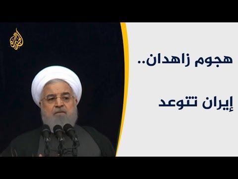 إيران تتوعد السعودية والإمارات بالرد على هجوم زاهدان  - نشر قبل 2 ساعة