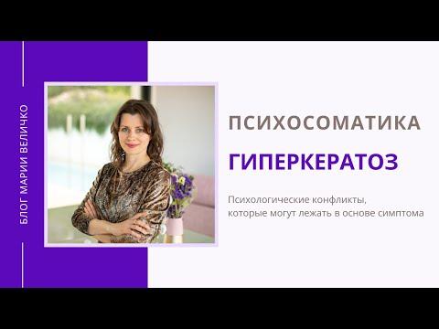 ГИПЕРКЕРАТОЗ Психосоматика