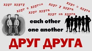 Intermediate Russian II: ДРУГ ДРУГА: Each Other & One Another