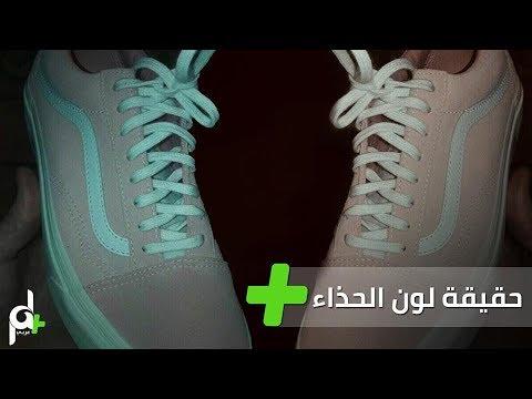 733194ba3 شاهد حقيقة لون الحذاء الذي يثير ضجة على مواقع التواصل! - YouTube