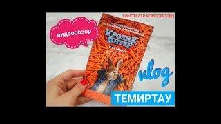 "Семья TV  KinoBlog  Мультфильм ""Кролик Питер""  ТЕМИРТАУ 2018"