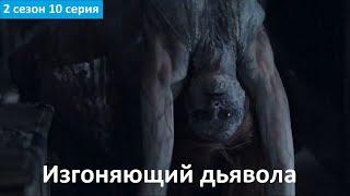 Изгоняющий дьявола 2 сезон 10 серия - Русское Промо (Субтитры, 2017) The Exorcist 2x10 Promo