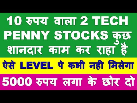 2 Penny Shares from Tech sector giving huge return | multibagger penny stocks | best penny stock