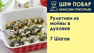 Рулетики из мойвы в духовке . Рецепт от шеф повара Максима Григорьева