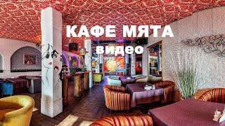 Кафе Мята Лазаревское Официальный сайт