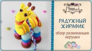 Развивающий жирафик ????Обзор вязаной игрушки
