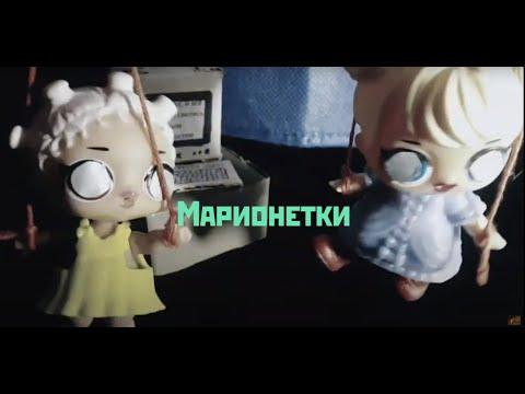 Куклы лол. МАРИОНЕТКИ. Сериал о приключениях и разности людей