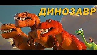Динозавры. Юрский период. Хороший Динозавр. Динозавр 2015. Разновидности динозавров юрского периода.
