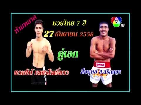 มวยไทย 7 สี คู่เอก วันที่ 27 กันยายน 2558