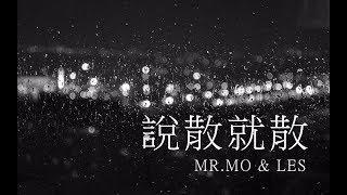 【Mr.mo × Les】說散就散【艾福傑尼 x 黃旭 ver. 】