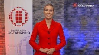 Елена Летучая приглашает на День Открытых Дверей 3 марта. Высшая Школа «Останкино»