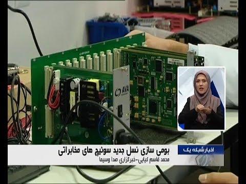 Iran AVA co. made Advanced Communication switches سازنده سوئيچ هاي پيشرفته مخابراتي ايران