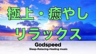 リラックスBGM 極上の癒やし音楽 浄化 デトックス波動Relaxation ヒーリ...