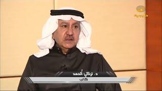 لقاء مع المفكر السعودي تركي الحمد - إتجاهات حلقة 22 يناير 2017
