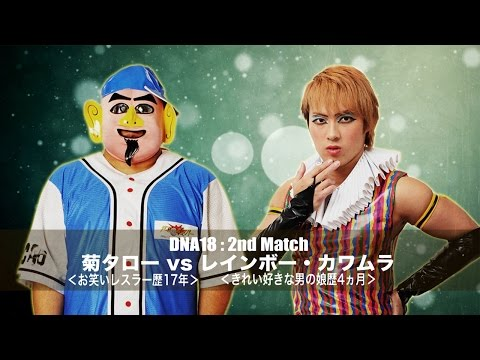 2016/07/01 DNA18 Kikutaro vs Rainbow Kawamura