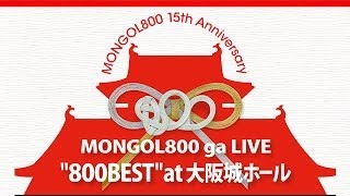 "MONGOL800 ga LIVE ""800BEST"" at 大阪城ホール TV-CM"