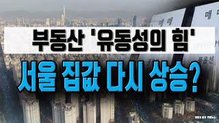 [정완진TV] 부동산 '유동성의 힘', 서울 집값 다시…