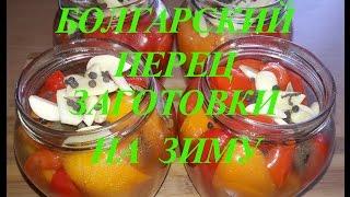 Болгарский перец на зиму Рецепт от мамы