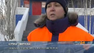 В Якутске сотрудники ГИМС провели рейд безопасности.