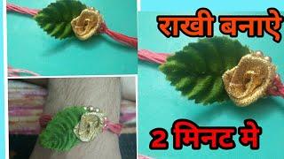 DIY rakhi in 2 mins .. How to make rakhi.. rakhi kaise banae .. 2019 Latest diy rakhi
