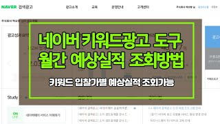 네이버키워드광고 검색도구 월간예상실적조회 활용방법 동영…