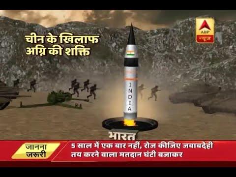 घंटी बजाओ: जानिए भारत की अग्नि मिसाइल से चीन डरता क्यों है ? | ABP News Hindi