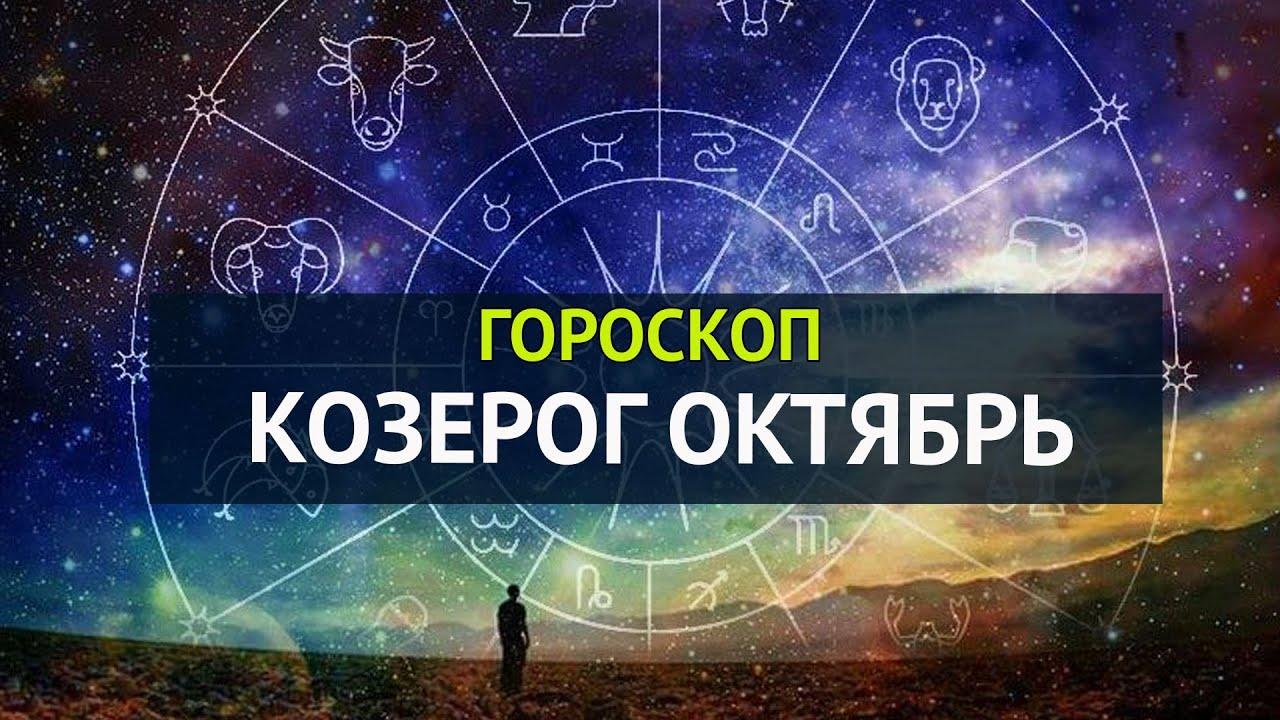 КОЗЕРОГ ГОРОСКОП ТАРО ПРОГНОЗ ОКТЯБРЯ 2019