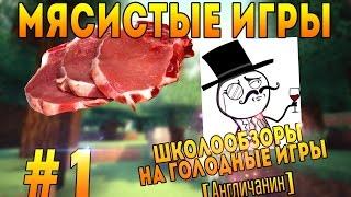 Мясистые игры - Школообзоры #1
