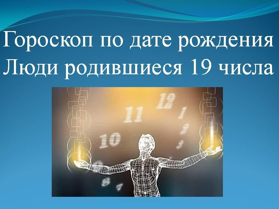 19 ноября гороскоп по дате рождения