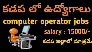 Jobs, jobs, jobs.. computer operator jobs in kadapa || కడప లో కంప్యూటర్ ఆపరేటర్ ఉద్యోగాలు..!
