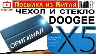 Чехол-книжка и защитное стекло на телефон Doogee X5/X5 Pro - Оригинал из Китая!(, 2016-11-02T16:25:44.000Z)