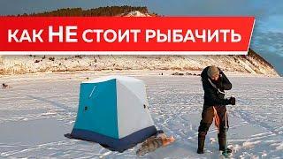 НЕУДАЧНАЯ рыбалка Первые морозы в Якутии
