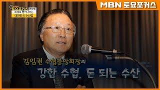 김임권 수협중앙회장 강한 수협, 돈 되는 수산_인터뷰플러스 (MBN 토요포커스 129회)