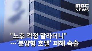 """""""노후 걱정 …"""