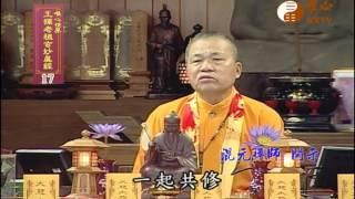 【王禪老祖玄妙真經017】| WXTV唯心電視台