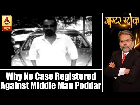 Master Stroke(13.07.2018): Why no case registered against middle man Anuj Poddar till now?