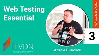 Web Testing. Урок 3. Chrome Dev Tools. Вкладка «Network»