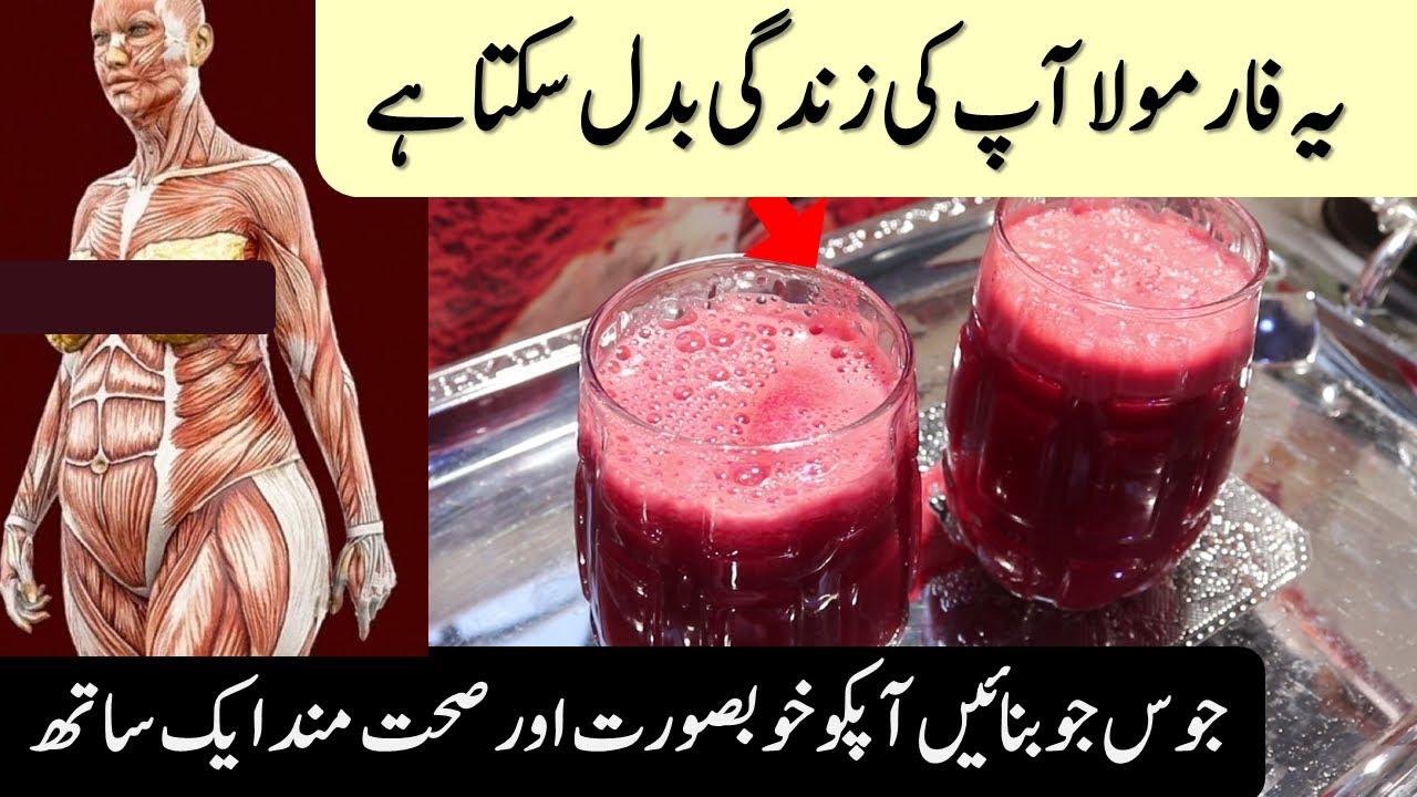 Gajar, apple and chukandar ka juice Recipe aur Benefits