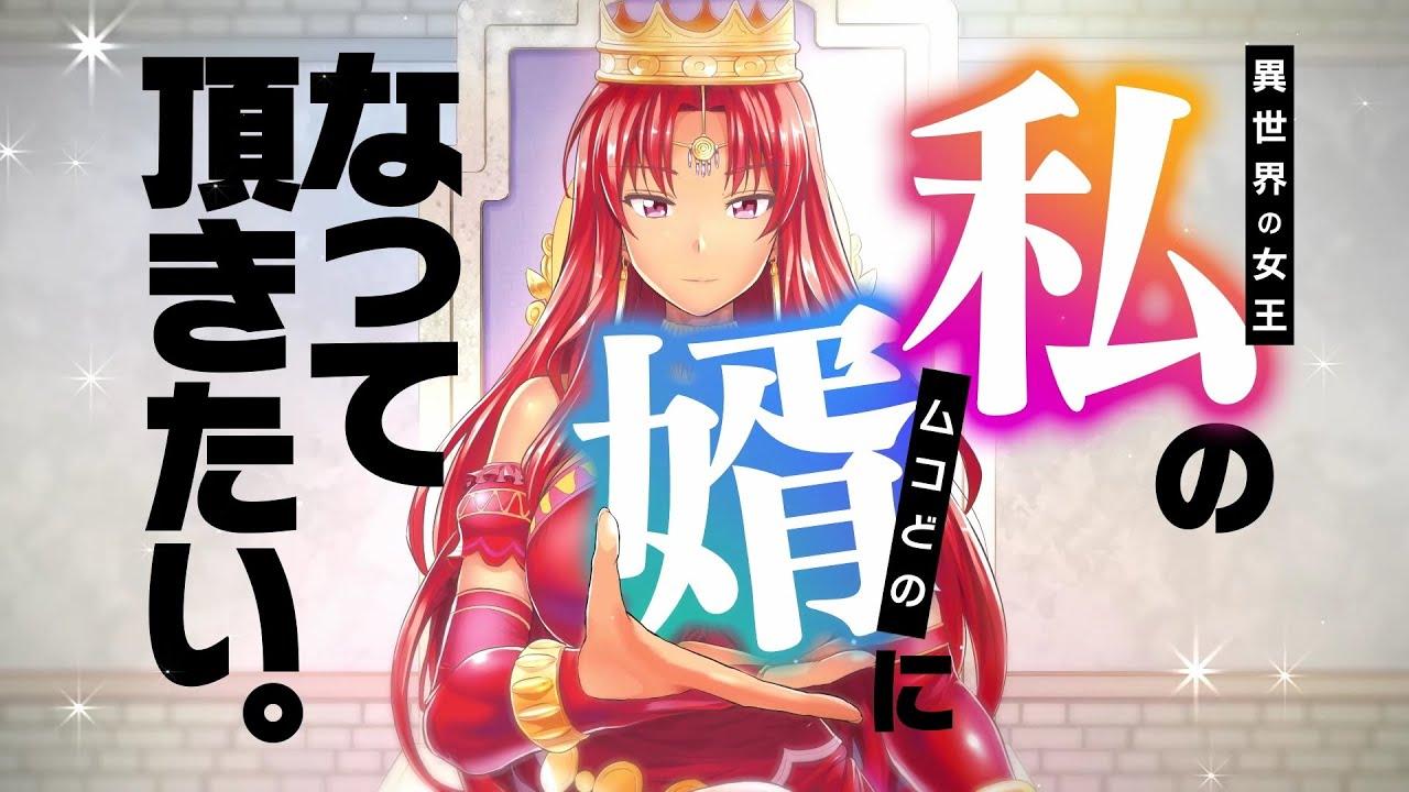 『理想のヒモ生活』コミックスCM(CV:榎木淳弥)