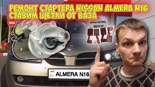 Ремонт стартера Nissan Almera N16, ставим щетки от ВАЗа