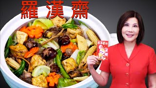 Buddha's Delight - Braised Vegetables Deluxe - My Top 10 Chinese Dishes 罗汉斋菜