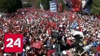 Смотреть видео Десятки тысяч житилей Турции митингуют против торговых войн - Россия 24 онлайн